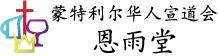蒙特利尔恩雨堂(华人国语基督教会) | 宣道会恩雨堂教会,Saint Laurent 区华人国语基督教会